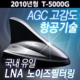 |항공기술적용 지상파DMB 샤크안테나 수신기|★ T-5000G ★