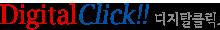 디지탈클릭 로고