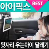 [아이픽스거치대 시즌2] 국산正品,갤럭시노트,아이폰4S,갤럭시S2,뒷좌석,헤드레스트