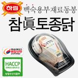 하림 참진 토종닭 8마리 백숙용 부재료동봉