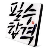 메시지액자 필승합격-백 6x6