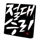 메시지액자 절대승리-흑 6x6