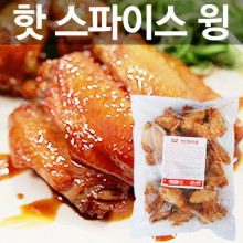 하림 핫 스파이스 윙 1,000g / 매콤한 맛이 일품! / 술안주 영양간식