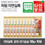 자연실록 닭가슴살 훈제 98g×10봉