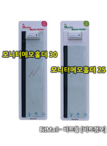 모니터메모홀더 25/30Cm (Monitor Memo Holder) 클립보드,카피홀더,메모판 - 메카라인