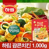 하림 팝콘치킨 1,000g / 아이들이 가장좋아하는 콜팝!