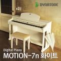 다이나톤 디지털피아노 MOTION-7n 화이트