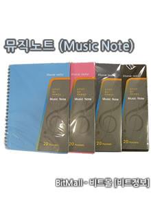 뮤직노트 20/30/40 1권 (Music Note 20p/30p/40p/A4) - 악보화일, 노트화일, 악보파일 [플러스화일 실속형 제품] 연주용