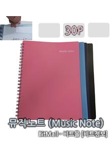 뮤직노트 30 (Music Note 30p/A4) - 악보화일, 노트화일, 밴드화일, 악보파일 GTG [플러스화일 실속형 신제품] 연주용