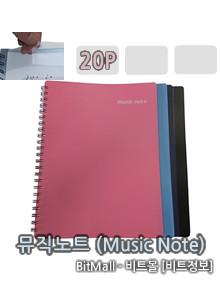 뮤직노트 20 (Music Note 20p/A4) - 악보화일, 노트화일, 밴드화일, 악보파일 GTG [플러스화일 실속형 신제품] 연주용