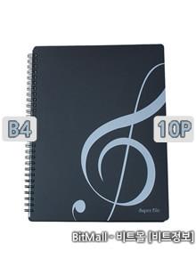 오케스트라화일10 /B4용 (Orchestra File 10p/B4) [SuperFile 10p/B4] 양면용지 사용이 가능한 B4사이즈 악보화일 - 스프링형, 연주용