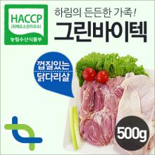 하림계열사 냉장 / 냉동 정육(2) 500g 1팩 / 껍질있고 뼈없는닭다리살 / 국내산100% / 그린바이텍