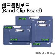 밴드클립보드 A5/A4/A3 가로/세로 - Band ClipBoard - 고무밴드부착, 클립보드