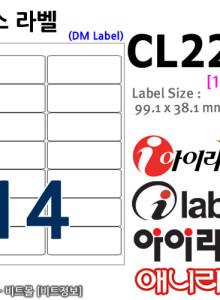아이라벨 CL227 (14칸) [100매] 99.1x38.1㎜ 일반주소라벨 (구 애니라벨) iLabel