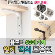 [문고리닷컴]꺽쇠/선반꺽쇠/코너꺽쇠/평철/철물부속/가구부속/고정철물/코너고정/캐스팅