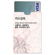 [카드감옥] 교통카드 중복인식 방지 포켓