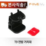[T9 전용] 전방 거치대(+ 거치대 부착용 양면테이프 1개)