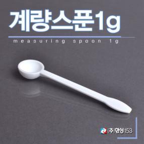 [국산](주)한성153 - 국산/계량스푼 1g/플라스틱/스푼/계량/1g/1pack- 50개입 (1g)