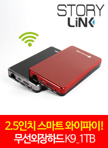 [세마전자 STORYLiNK] 성능올킬 K9 스마트 와이파이 무선 외장하드 1TB /클라우드/공유기/인터넷/USB/NAS/FTP/휴대용/2.5인치/SATA/유무선/스토리링크