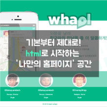 [디자인 툴 : 홈페이지] 기본부터 제대로! html로 시작하는 나만의 홈페이지 공간 [4기] by 디노마드