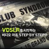 [디자인 워크숍 : VDSLR] 비디오 아트 디렉터가 되는 첫걸음! [4기] by 디노마드