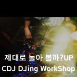 [디자인 워크숍 : CDJING] 제대로 놀아볼까, (실전반) by 디노마드