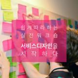 [디자인 워크숍 : 서비스디자인] 쉽게 따라하는 실전 워크숍. 서비스디자인을 시작하다. [8기] by 디노마드