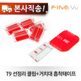 [T9 전용] 선정리 클립(+ 거치대 부착용 양면테이프 포함)