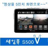 「세임뷰 S500V」16GB HD+VGA+2CH 국내최초 5인치 풀터치 블랙박스,자동주차모드
