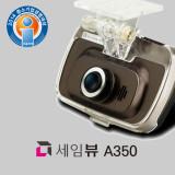「세임뷰 A350HD」16GB HD+HD+2CH A급 화질,국내최초 3.5인치 풀터치 블랙박스,자동주차모드