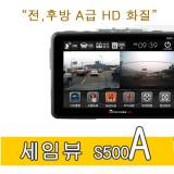 「세임뷰 S500A」16GB HD+HD+2CH A급 화질,국내최초 5인치 풀터치 블랙박스,자동주차모드