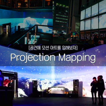 [디자인 툴 : 모션그래픽] 에프터이펙트를 활용한 프로젝션맵핑하기! [4기] by 디노마드