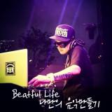 [디자인 워크숍 : 작곡] Beatful Life 나만의 음악만들기 [3기] by 디노마드