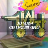 [디자인 툴 : 3D MAYA] 3D MAYA CG 디렉터의 지름길