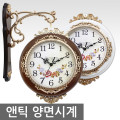유럽풍/인테리어/양면시계/앤틱양면시계/벽걸이시계/선물용/집들이선물