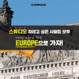 [해외 디자인 워크숍 : 네덜란드, 벨기에, 독일] 독립 디자인 스튜디오 천국, 유럽으로 떠나자 by 디노마드