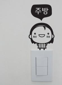 [ichigo] 스위치스티커(꼬마친구들)