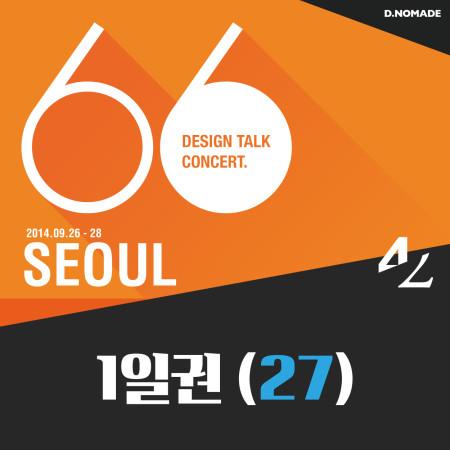 [1일권] 66 Design Talk Concert.Seoul (크리에이티브 파트너 편)