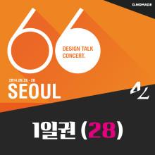 [1일권] 66 Design Talk Concert.Seoul (독립 디자이너 편)