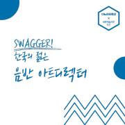 [디노마드 X 세종예술시장 소소]Swagger ! 한국의 젊은 음반 아트디렉터 by 디노마드