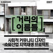 [디노마드 X 000간] 사회적 디자인, 거리의 이름들 프로젝트 by 디노마드