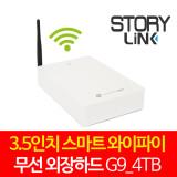 [세마전자 STORYLiNK] 스토리링크 3.5인치 스마트 와이파이 무선 외장하드 G9 4TB /인터넷/공유기/클라우드/NAS/인터넷/USB