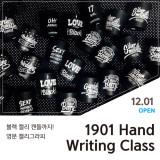 [디자인 워크숍 : 영문 캘리그라피] 1901 Hand Writing Class. by 디노마드