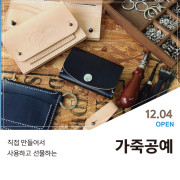 [취미/교양 : 가죽공예] Smooth & Slow , 가죽공예 [2기] by 디노마드