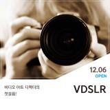 [디자인 워크숍 : VDSLR] 비디오 아트 디렉터 첫걸음, VDSLR [5기] by 디노마드