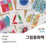 [디자인 워크숍 : 그림동화책] 나를 위한 책선물, 그림동화책 [13기] by 디노마드