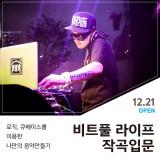 [디자인 워크숍 : 작곡] Beatful Life 나만의 음악만들기 [5기] by 디노마드