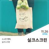 [취미/교양 : 실크스크린] 소소한 행복, 실크스크린 11월반 by 디노마드
