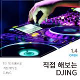 [취미/교양 : 디제잉] 직접 해보는 DJING! [4기] by 디노마드