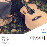 [취미/교양 : 기타강좌] 세상에서 가장 쉬운 기타강좌 '어썸기타' 2기 by 디노마드